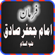 Farmanaye Imam Jafar Sadiq by IslamicCollection