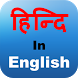 Hinglish - Hindi Editor by iTechEvo