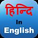 Hinglish - Hindi Editor by iTechEvo