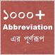 নির্বাচিত Abbreviation এর পূর্ণরূপ by MABapps
