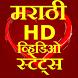 Marathi video status | video status