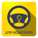 Такси Taxi Pelican водитель by Yaros-Ярославцев Александр Васильевич