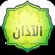 Athan Adhan Muslim Priere by Alvin sami