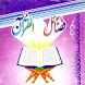 Fadail-e-Quraan by Featured Technologies