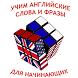 Школьник-полиглот: учим слова by Adamant Mobile
