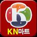 KN마트 by 마트클럽 by TFC