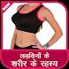 Ladkiyo Ke Sarir Ke Rahsya by Desi App