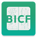 BICF by Subsplash Consulting