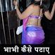 Bhabhi Patane Ke Tarike by sunglow