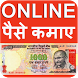 Online Paise Kamaye by CoralAndroid