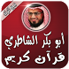 الشاطري قرآن كريم بدون انترنت by تطبيقات اسلامية جديدة