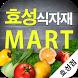 효성식자재마트 by 마트클럽 by TFC
