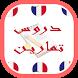 تمارين ودروس تعلمك الفرنسية by DevMegaApp