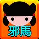 YAMATAI: Mystey Japan History by eiji