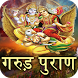 Garud Puran(गरूड़ पुराण) Hindi by Samarth App
