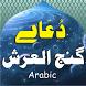 Dua E Ganjul Arsh Arabic by Star Infosys