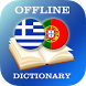 Greek-Portuguese Dictionary by AllDict