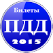 Настоящие Билеты ПДД 2015 by SaturnApps