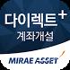 미래에셋대우 다이렉트+ (비대면 계좌개설) by MIRAE ASSET DAEWOO Co., LTD.