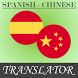 Spanish-Chinese Translator by Caliber Apps