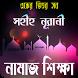 namaj shikkha নামাজ শিক্ষা app by Android Apps Market