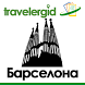 Гид по Барселонe by Travelergid