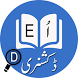 English to Urdu Dictionary & Offline Translator by Orange Aps