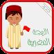 تحدي اللهجة المغربية - الدراجة by Servaito