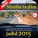Siya9a ta3lim jadid 2015 by Dirac Production