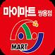 마이마트쌍용점 by 마트전단전문-PK