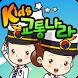 Kids교통나라 by 부산지방경찰청