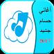 أغاني حسام جنيد 2017 by devhaloui