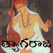 Tyagaraja Keerthanalu by Praveen VaraPrasad Rebba