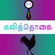 Kalithogai Noolgal by Selvam S