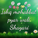 Ishq mohabat pyar wali shayari by Dynamic News Apps