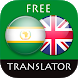 Swahili - English Translator by Suvorov-Development