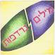 Hebrew Milim Nirdafot by Hanoch Magal