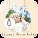 Islamic Newyear Photo Frames