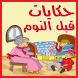 قصص اطفال قبل النوم 2015 by mikano apps