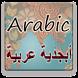 Arabic Alphabet by Sukhrob R Karimov