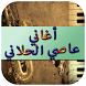 أغاني عاصي الحلاني 2017 by أحلى الأغاني