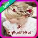اجمل تسريحات الشعر بالورود by koshi apps