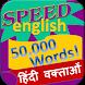अंग्रेजी हिंदी भाषियों के लिए by speedy