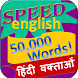अंग्रेजी सीखना - 50000 शब्द by speedy
