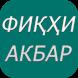 ФИКХИ АКБАР