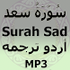 Surah Sad Mp3 Audio Urdu Translation