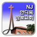 NJ안디옥장로교회 by CTS cBroadcasting