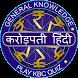 New KBC Hindi 2017 : Quiz Game by mvCreator