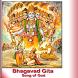 Bhagavad Gita by Soneira Apps