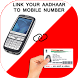 Link Aadhaar Card with Mobile Number by Daily Social Apps